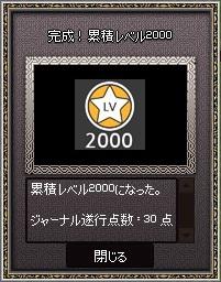 ジャーナル 累積2000 1