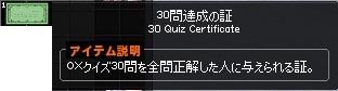 30問達成の証 ○×クイズ 一新 26-horz