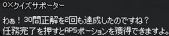 サポーター ○×クイズ 一新 30