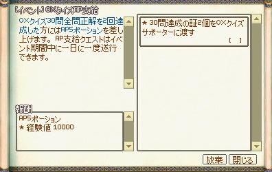 クエスト ○×クイズ 一新 2
