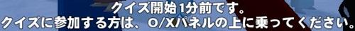 1分前 ○×クイズ 一新 10