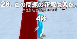 パラドクス ○×クイズ 目新しい問題文 79