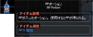 APポーション5 ○×クイズ 一新 32-horz