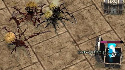 ES クモ 小手先 3