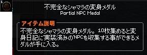 不完全なシャマラの変身メダル ボス集結イベント 1回目 26-horz
