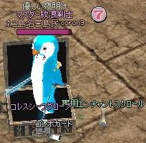 専用ES 幽霊エリ エレメンタリスト 2