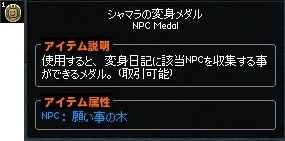 シャマラの変身メダル ボス集結 完成 6-horz