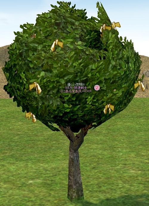 農場 願い事の木 変身 1