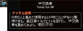 AP交換券 毎日クエスト タル 4-horz