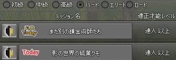 達人 影ミッション 入場条件 2