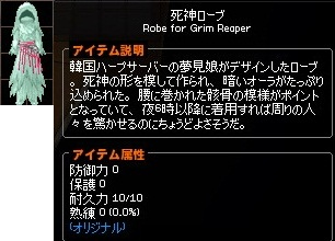 死神ローブ スキージャンプ ほくほく 14-horz
