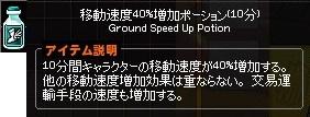 移動速度40増加ポーション(10分) スキージャンプ 資料 1-horz