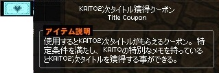 KAITO2次タイトル獲得クーポン セイレーン 5-horz