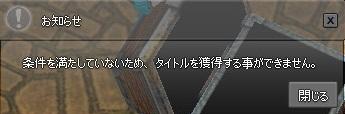 条件 セイレーン KAITO 6