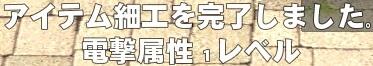 細工 属性 レザロン 雷1 1