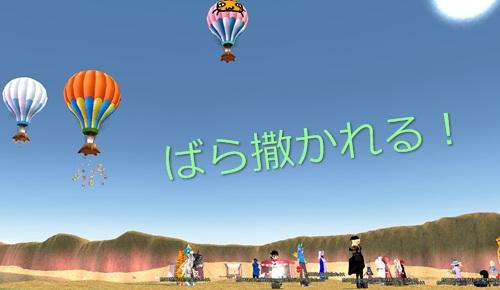 ばら撒き 熱気球 変わった報酬 7