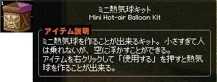 ミニ熱気球キット お祭りイベント 2013 11-horz