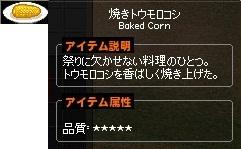 焼きトウモロコシ 熱気球 変わった報酬 8-horz