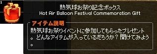 熱気球お祭りプレゼントボックス イベント 2013 7-horz