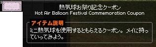 熱気球お祭り記念クーポン イベント 2013 12-horz