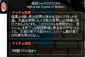 報酬 高級シャドウクリスタル スタック 3-horz