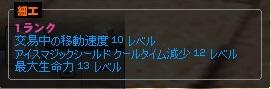 速度Lv10 星村桜 交易細工 6