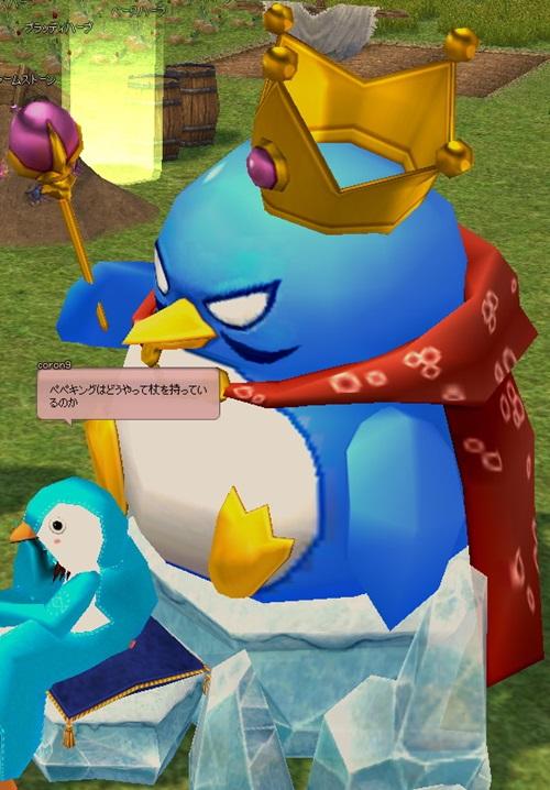 杖 キノコ仲間チェア ペペキング椅子 11