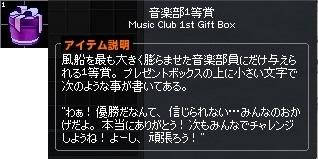 音楽部1等賞 部活 校長 42-horz