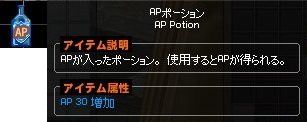 APポーション ロナの日 王城PT 29-horz