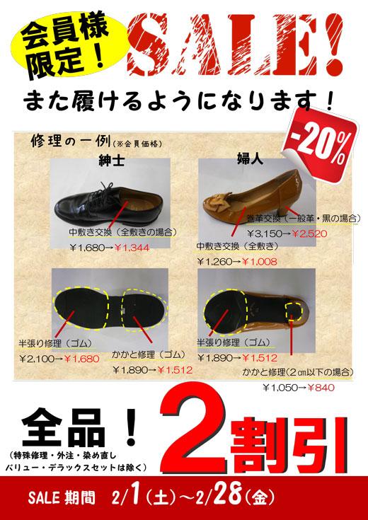 靴修理セール2月2014