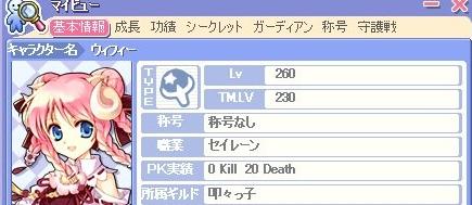 ひつじちゃん260