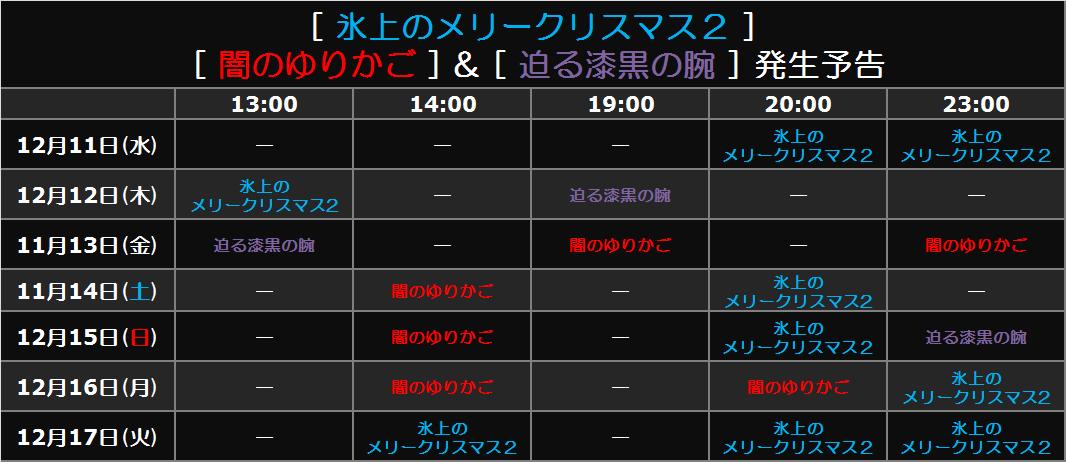 予告発生_20131211