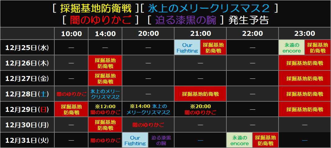 予告イベント_20131225