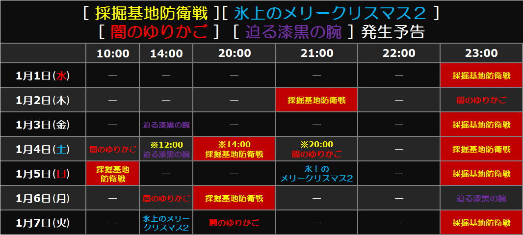 予告イベント_20140101