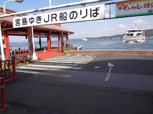 宮島行きフェリー乗り場
