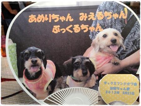 uchiwa_omote