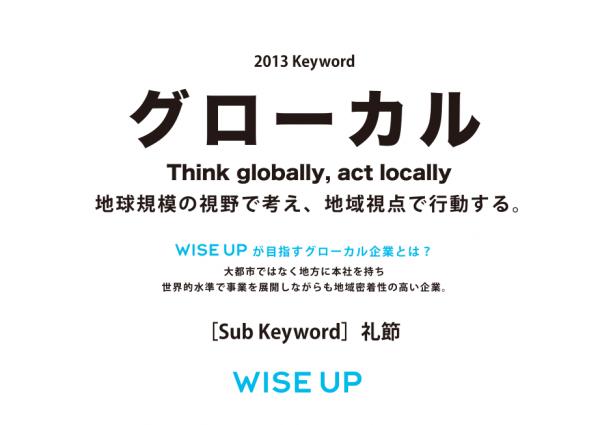 ワイズアップの2013年のキーワード