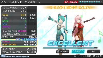 ワールズ(ry EXTREME