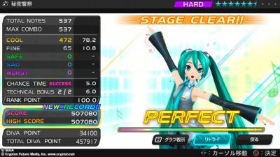 初音ミク -Project DIVA- F (12)