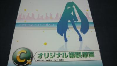 ミク C賞 原画1