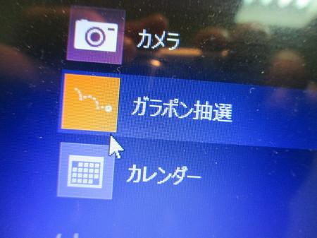 ガラポンアプリ。