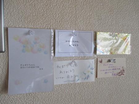 メッセージカード。