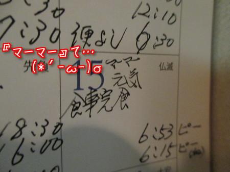 キッチンのカレンダー。