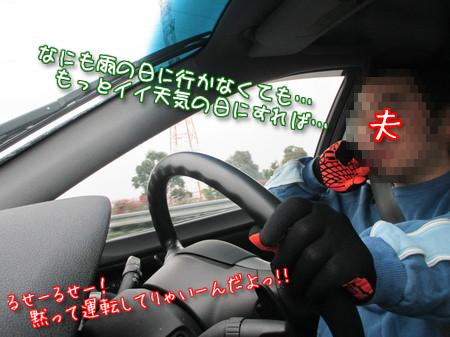 車内でのやりとり。