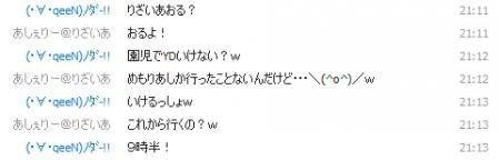 すかちゃ20130517