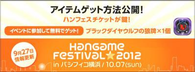 HangameFestival