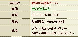 柴田×鬼刺し3