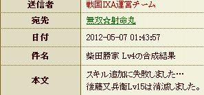 柴田×鬼刺し1