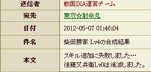 柴田×鬼刺し2