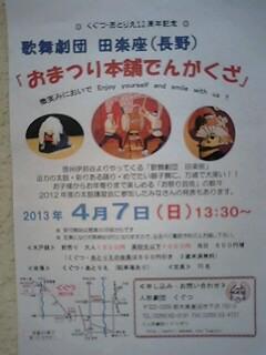 田楽くぐつ13-4